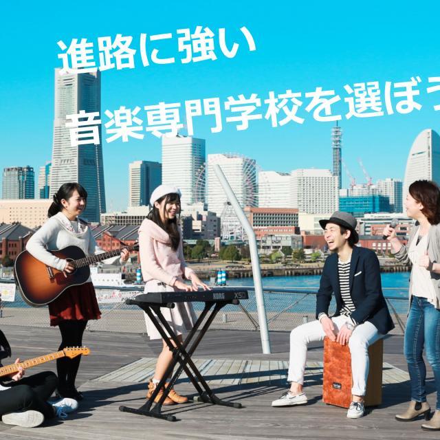 専門学校横浜ミュージックスクール 少人数2~3人で体験出来る!YMSの体験入学4