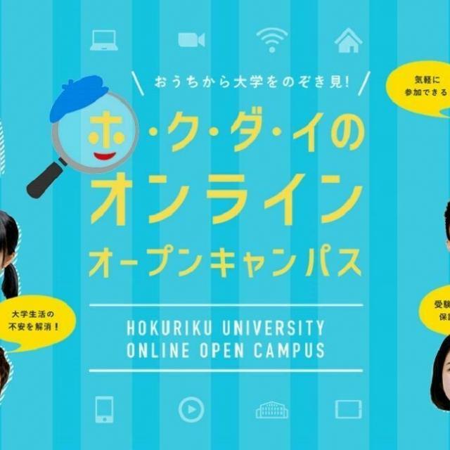北陸大学 国際コミュニケーション学科:オンラインオープンキャンパス1