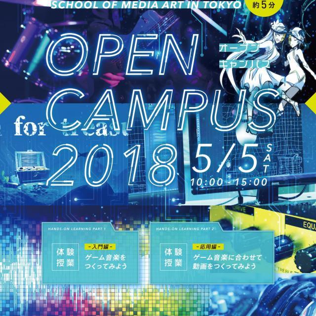 【東京メディア芸術学部】5/5オープンキャンパス