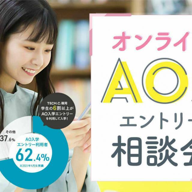 福岡デザイン&テクノロジー専門学校 オンラインAO入学エントリー相談会1