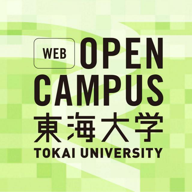 東海大学 WEBオープンキャンパス1