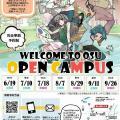 岡山商科大学 2021オープンキャンパス