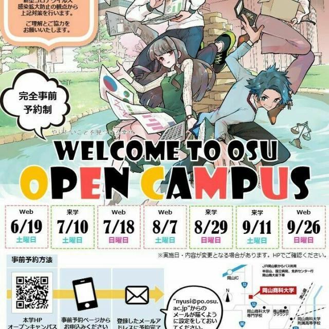 岡山商科大学 Web・ライブ型オープンキャンパス1