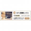 カフェ・調理 体験レッスン★カフェ開業レッスン/レコールバンタン 大阪校