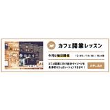 カフェ・調理 体験レッスン★カフェ開業レッスンの詳細