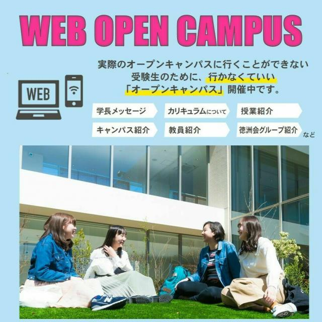 湘南鎌倉医療大学 【自宅から参加!】WEBオープンキャンパス1