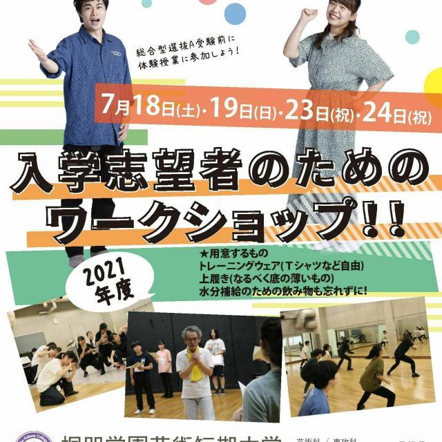 桐朋学園芸術短期大学 「大学で演劇を学ぶ」ってどんな感じだろう?<ワークショップ>1