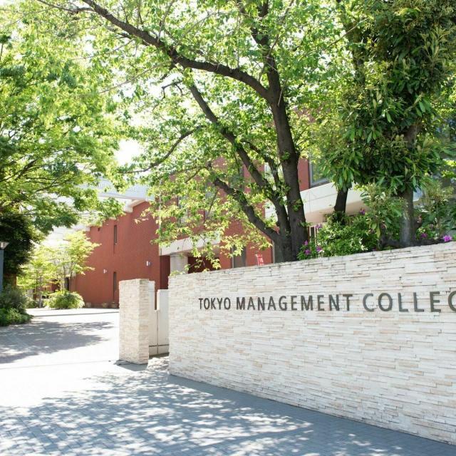 東京経営短期大学 【オンライン】経営総合学科オープンキャンパス2