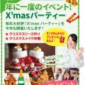 大阪ウェディング&ブライダル専門学校 【高校1・2年生必見】クリスマスイベント★