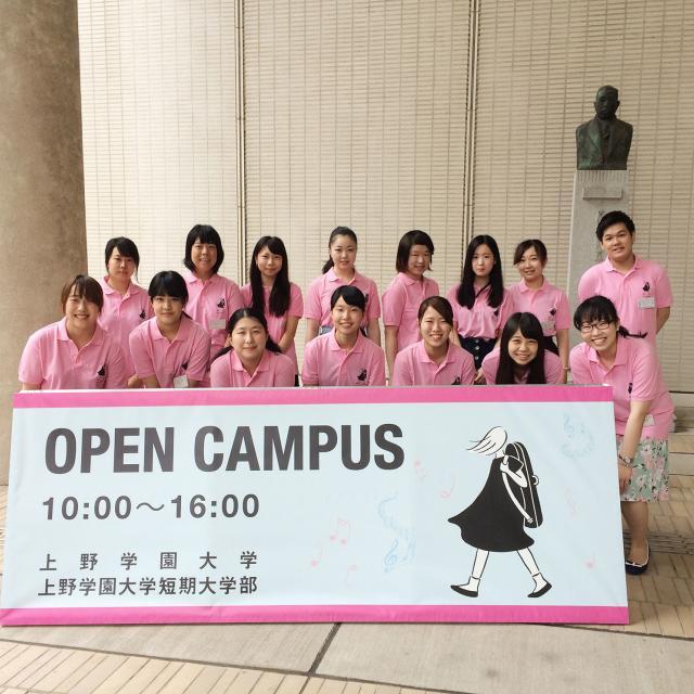 上野学園大学 8/26(日)♪オープンキャンパス♪ホール演奏体験♪3