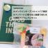 山野美容芸術短期大学 全国どこからでも参加できるオンラインオープンキャンパス!!2