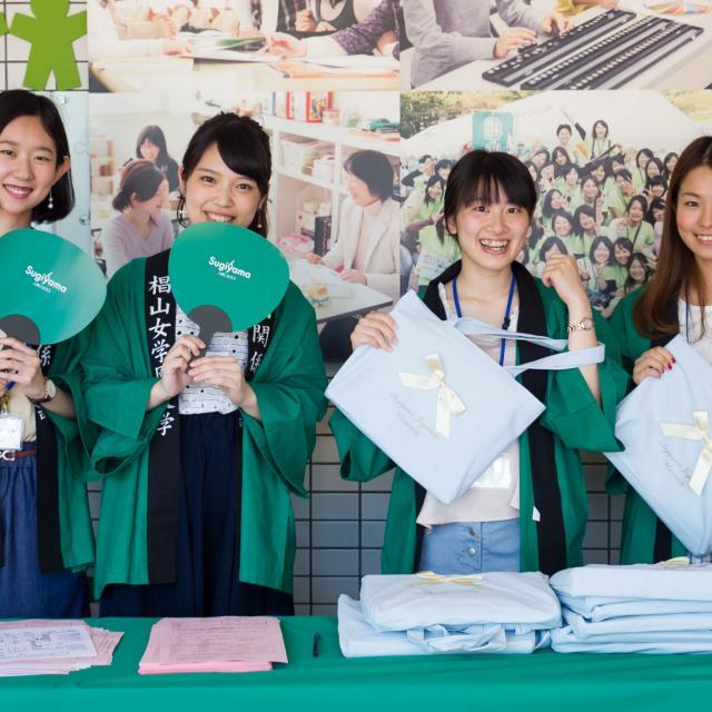 椙山女学園大学 椙山を体験してみよう!OPEN CAMPUS ! 20184