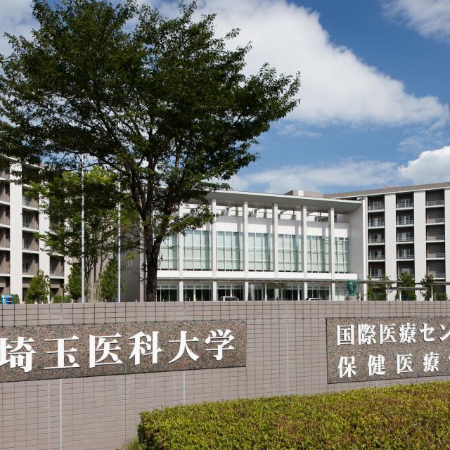 埼玉医科大学 3月2日学校見学会と国際医療センター見学ツアー1