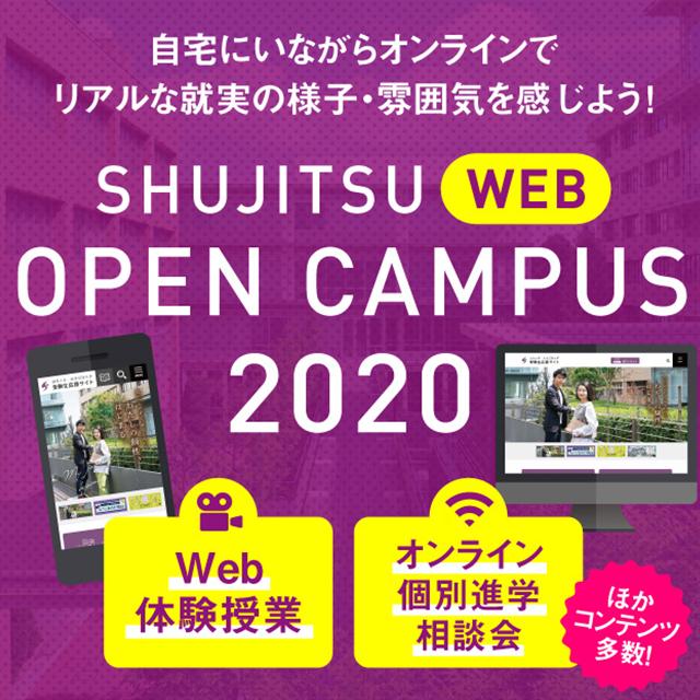 就実短期大学 6月より公開中!就実WEBオープンキャンパス1