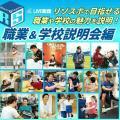 大阪リゾート&スポーツ専門学校 【LIVE配信型】オープンキャンパス~職業&学校説明編~