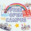 新宿医療専門学校 【FREEオープンキャンパス】