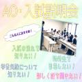 ≪全学年・全学科対象≫AO・入試説明会/広島医療秘書こども専門学校