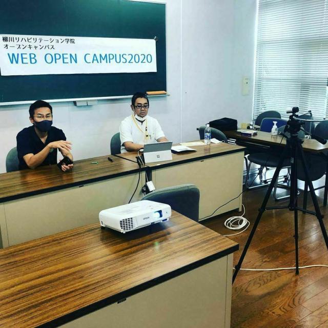 専門学校 柳川リハビリテーション学院 WEBオープンキャンパス1