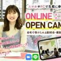早稲田速記医療福祉専門学校 スマホ、PCで気軽に参加!オンラインAO入試相談会