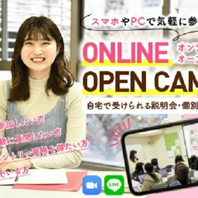 早稲田速記医療福祉専門学校 スマホ、PCで気軽に参加!オンラインオープンキャンパス1