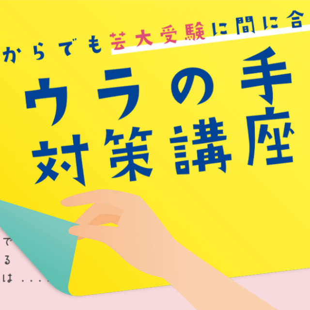 京都芸術大学 ウラの手対策講座ー今からでも芸大受験に間に合う。ー1