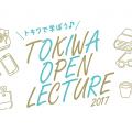 TOKIWA OPEN LECTURE  高校生向け公開講座/常磐大学