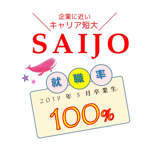 埼玉女子短期大学 高1・2生向けプログラム&推薦入試対策講座3