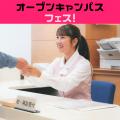 京都栄養医療専門学校 【医療事務】ポップで楽しいハロウィンフェス♪