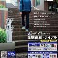 関西大学 受験直前トライアル~名古屋会場~