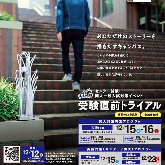 関西大学 受験直前トライアル~神戸会場~1