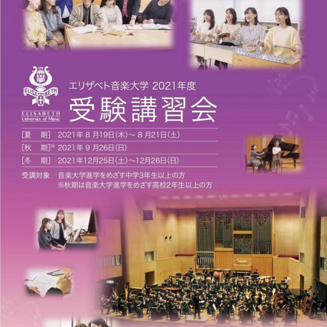 エリザベト音楽大学 2021年度受験講習会1