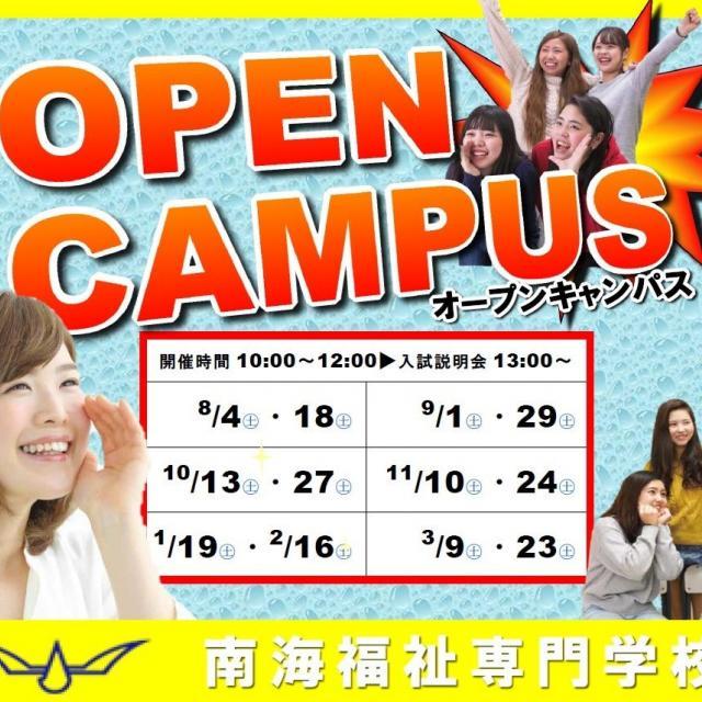 南海福祉専門学校 11/24  介護社会福祉科 オープンキャンパス2
