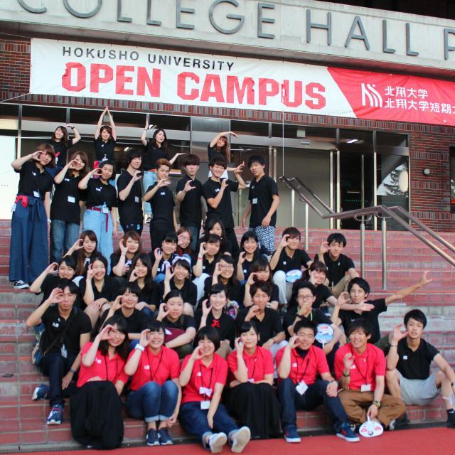 北翔大学短期大学部 オープンキャンパス1