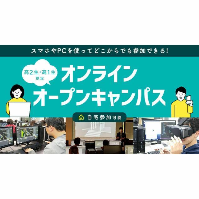 ECCコンピュータ専門学校 高2生・高1生限定 オンラインオープンキャンパス1