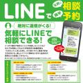 総合学園ヒューマンアカデミー仙台校 進路相談はLINEで!進路アドバイザーがお答えいたします♪