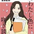 ★ 福岡キャンパス 7月オープンキャンパス ★/日本経済大学
