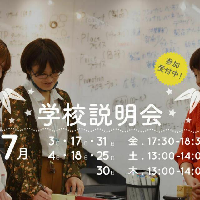 御茶の水美術専門学校 【学校説明会】実学中心のカリキュラムマネジメント1