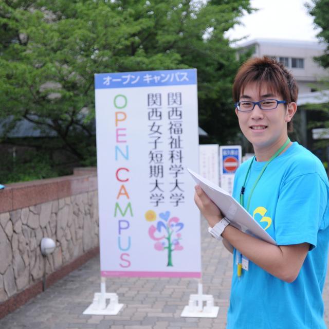 関西福祉科学大学 オープンキャンパス2