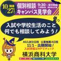 横浜商科大学 10/27(土) 個別相談・キャンパス見学会