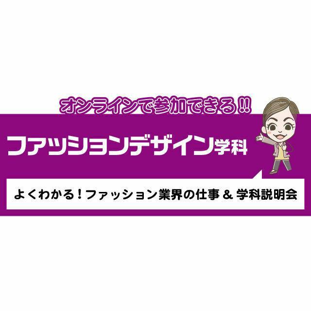 専門学校 九州デザイナー学院 ファッション学科 オンライン学科説明会・相談会1