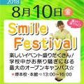 小出美容専門学校 KOIDE最大のイベント「 Smile Festival 」