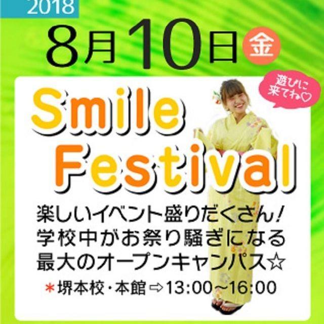 小出美容専門学校 KOIDE最大のイベント「 Smile Festival 」1