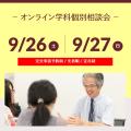 オンライン学科個別相談会/明星大学