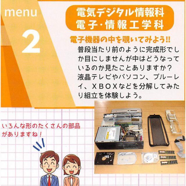 日本理工情報専門学校 体験イベント!「ゲーム機器や家電製品の中を覗いてみよう!!」1