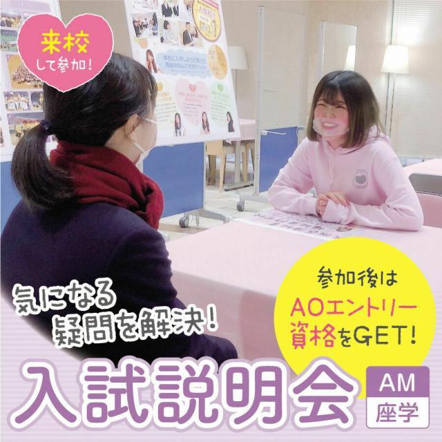 大阪医療秘書福祉専門学校 【高校1・2年生限定】入試説明会1