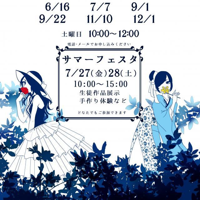 今泉女子専門学校 オープンスクール1