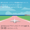 神戸山手大学 エアラインセミナー~CA GSを目指すなら神戸山手へ!~3