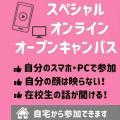 名古屋医療秘書福祉専門学校 在校生★生LIVEトーク!!特別オンラインオープンキャンパス