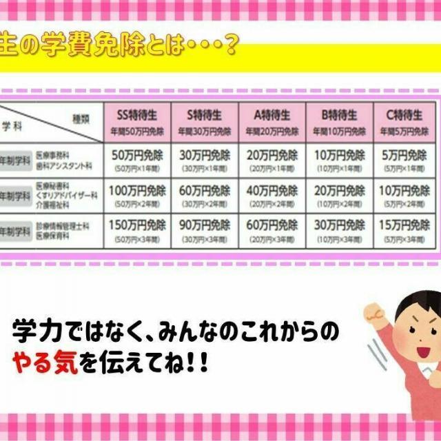 名古屋医療秘書福祉専門学校 オンライン【学費免除のチャンス!】特待生面接講習会2