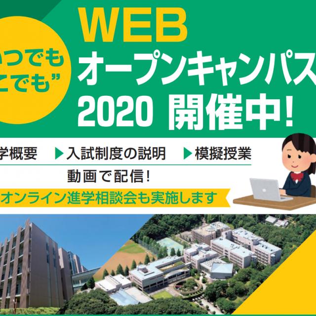 昭和薬科大学 WEBオープンキャンパス開催中1